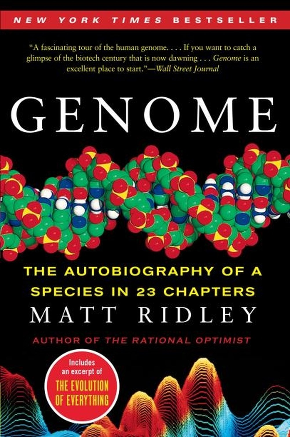 كتاب الجينوم