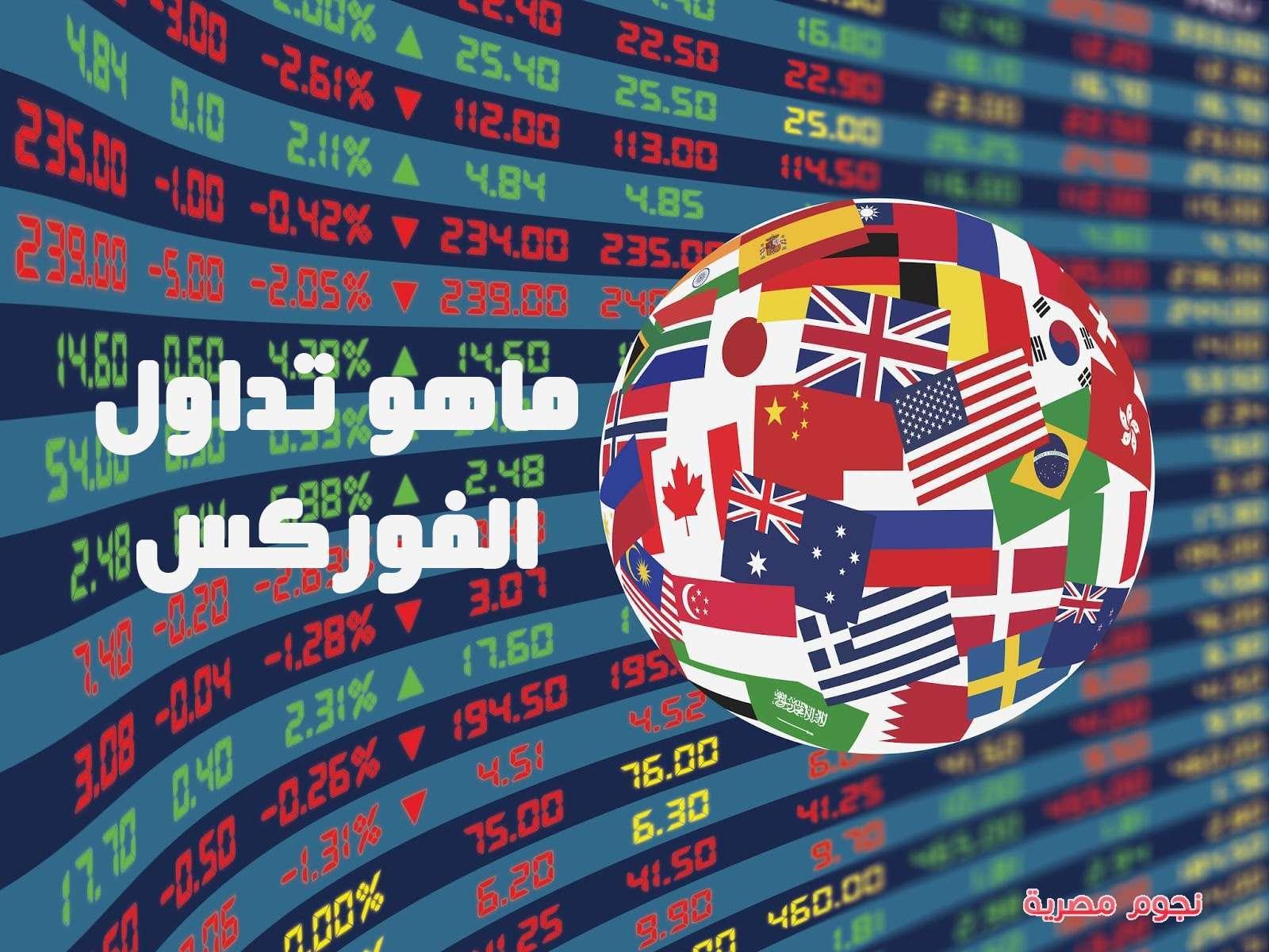 تجارة العملات تجارة الفوركس تعلم التداول من الصفر