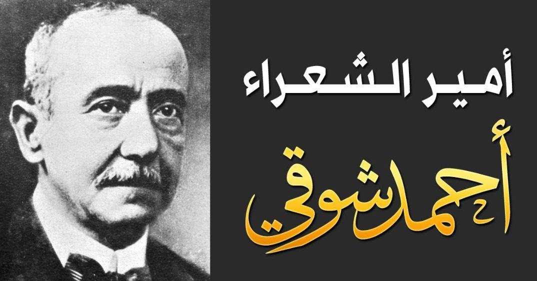 احمد شوقي امير الشعراء أم شاعر الامراء
