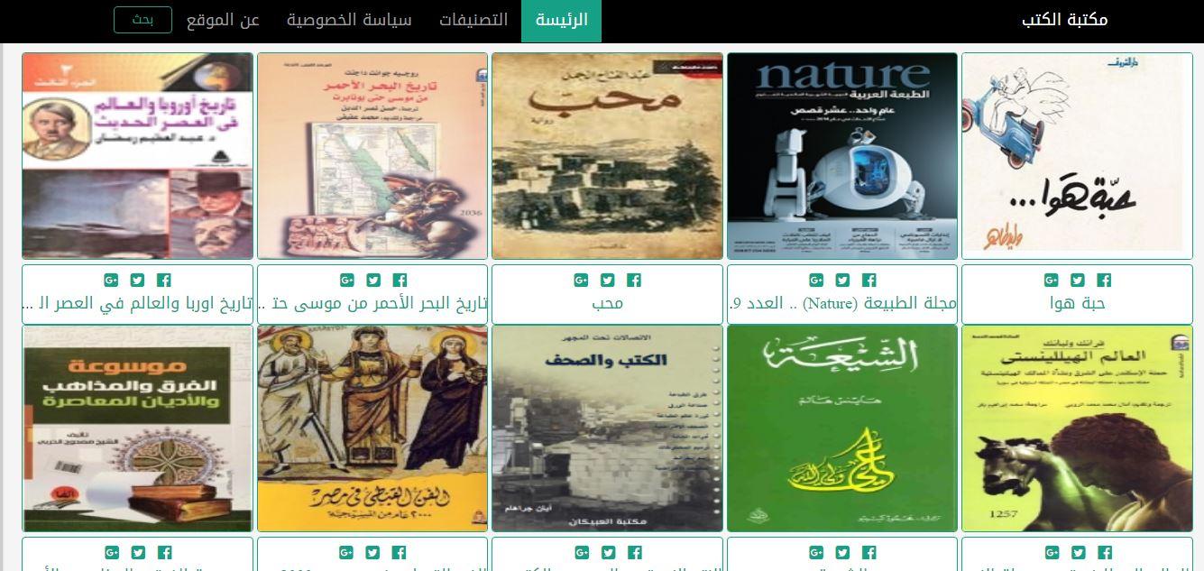 10 مواقع لتنزيل كتب إلكترونية مجانية لبدء القراءة الآن