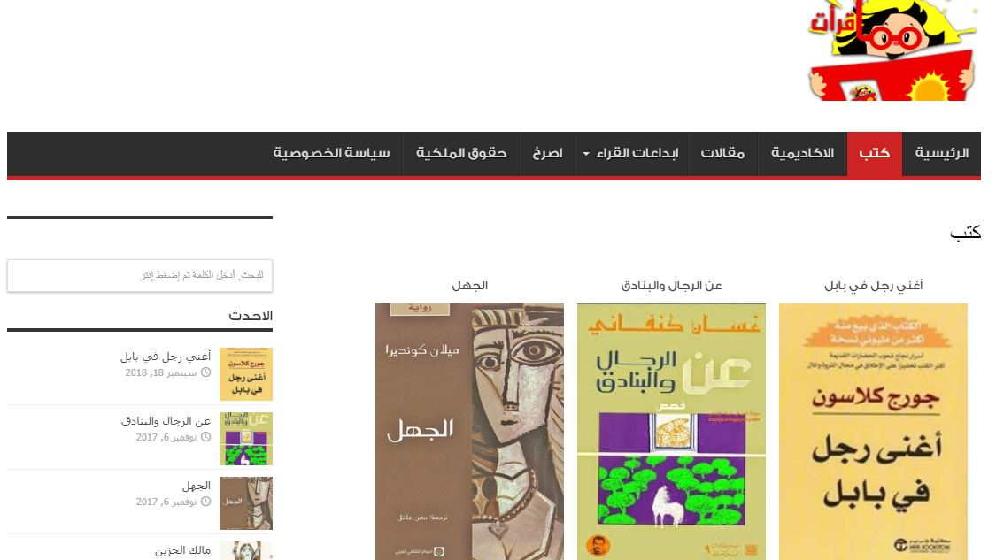 حمل من هذه المواقع ما تريده من كتب وفي مختلف الفئات ومجالات المعرفة