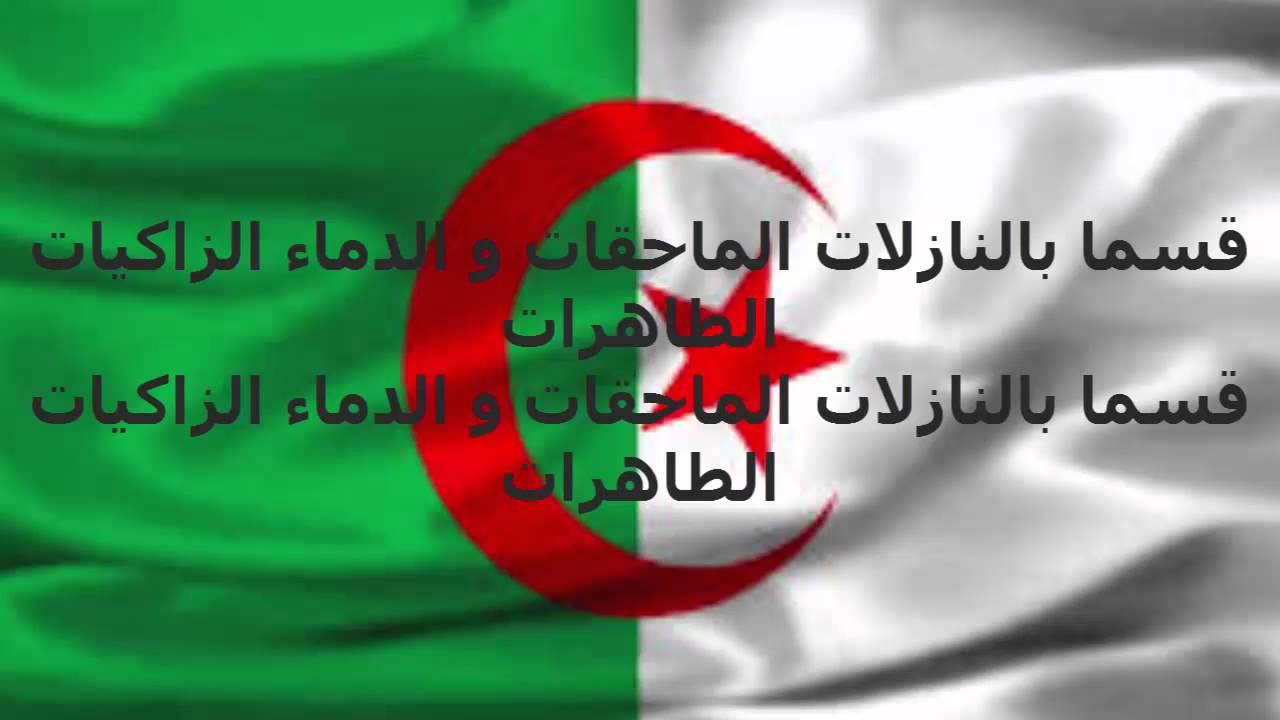 قصة النشيد الجزائري