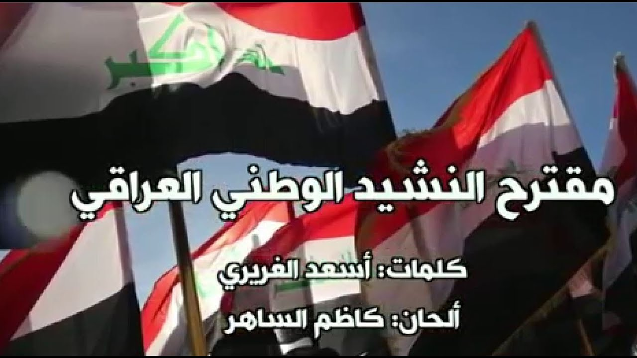 قصة النشيد العراقي