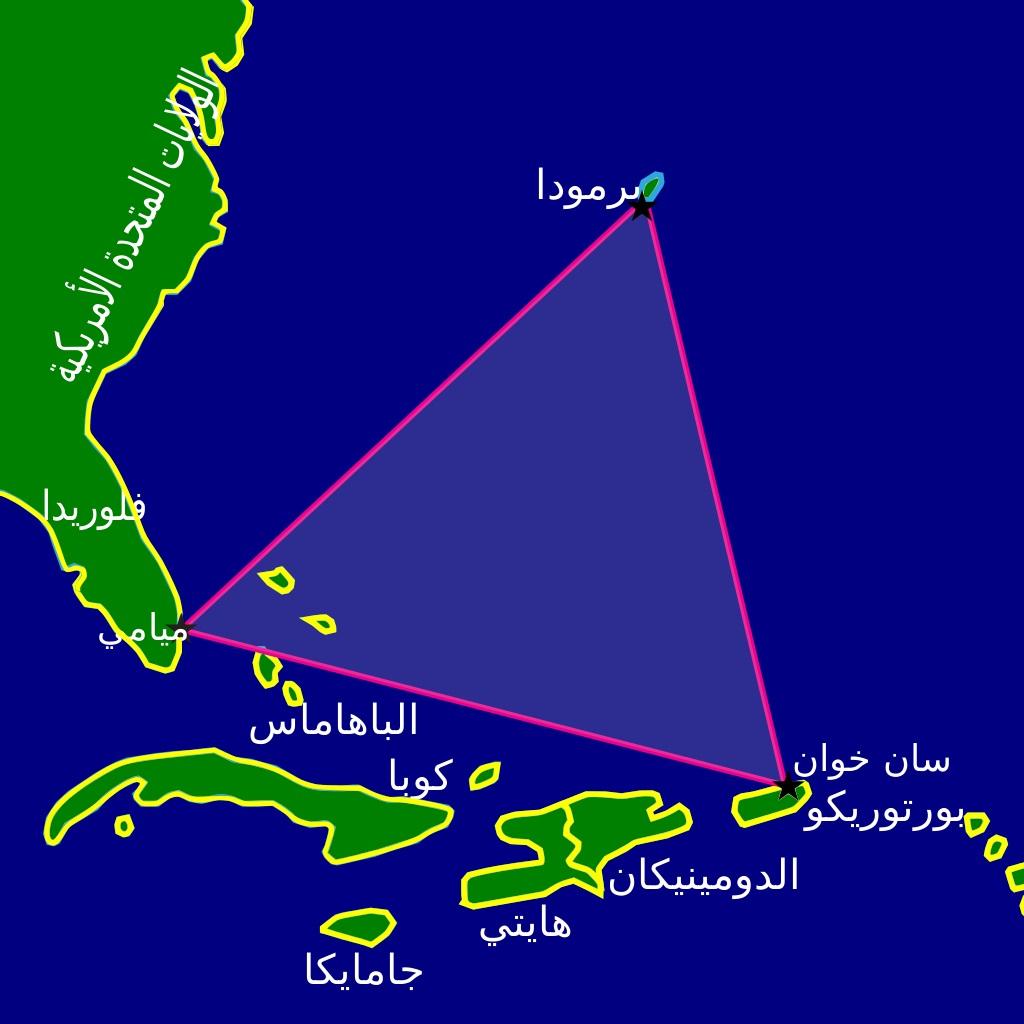 مثلث برمودا.. مثلث الموت بين الحقيقة والخيال