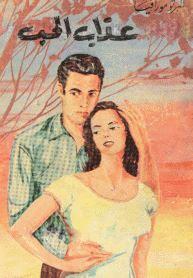 عذاب الحب - ألبرتو مورافيا