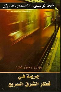جريمة على قطار الشرق السريع