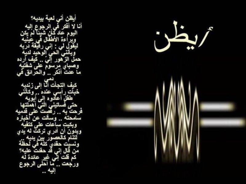 ظهور الموسيقي زياد مصطفى في حياة (ريم)