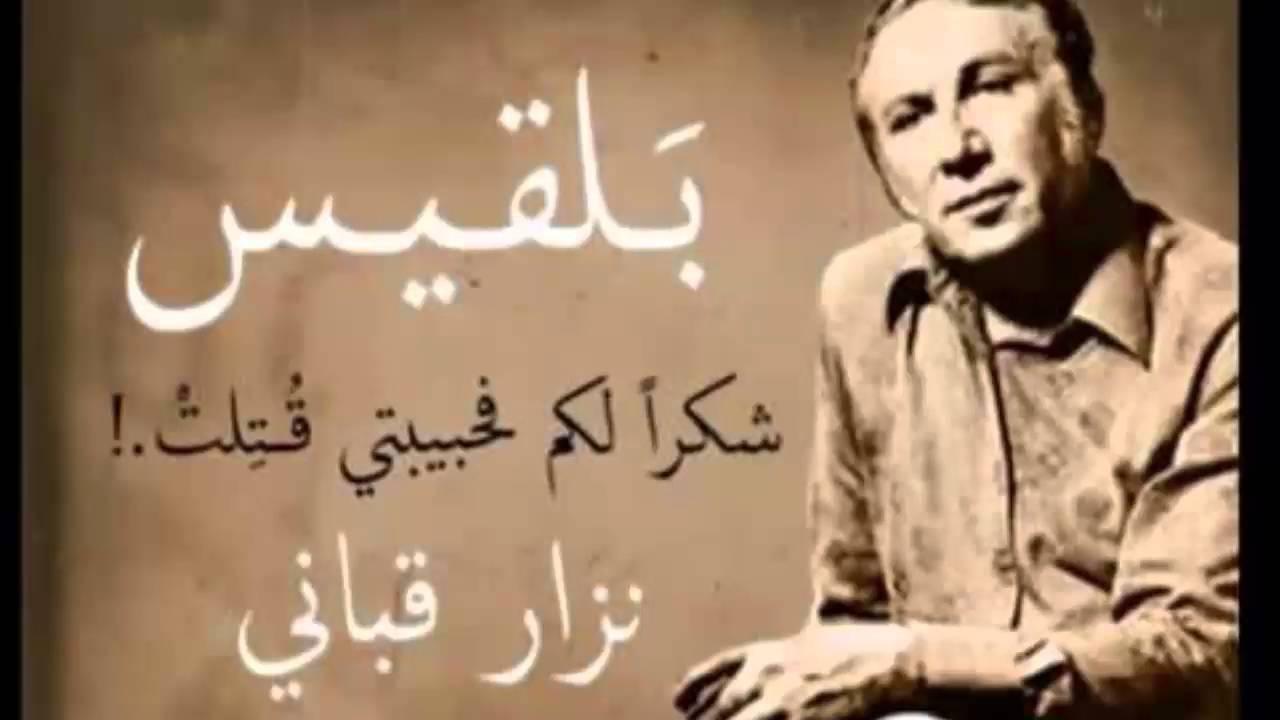 من هو الشاعر نزار قباني .. شاعر الحب والسياسة!!!