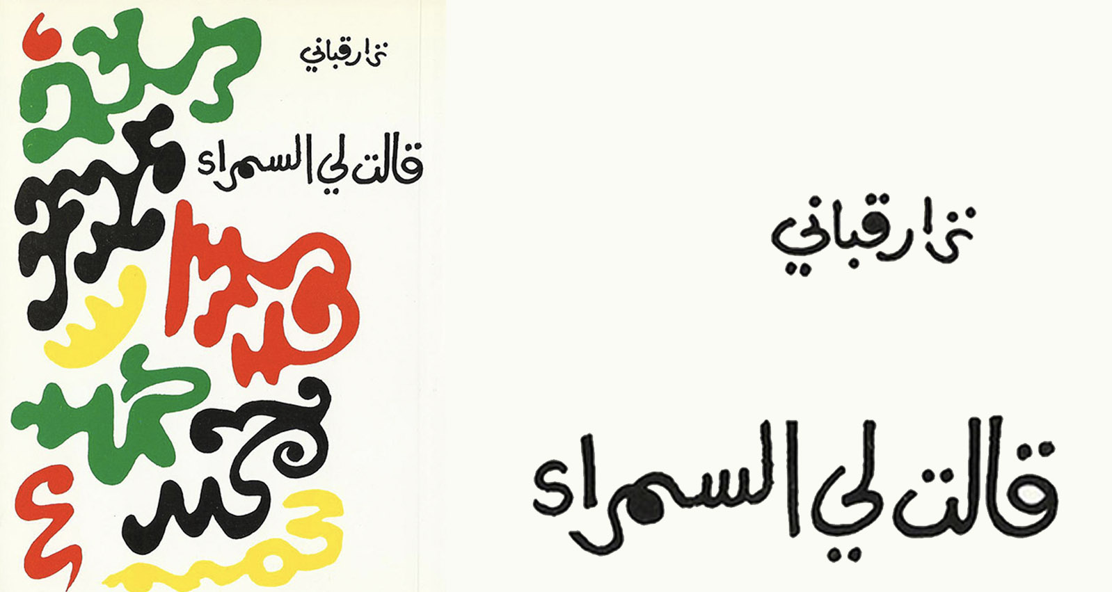 من هو الشاعر نزار قباني شاعر الحب والسياسة مجلتك