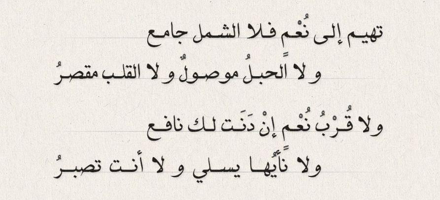 أجمل قصيدة حب في الشعر العربي