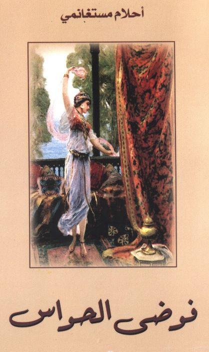 ملخص الرواية