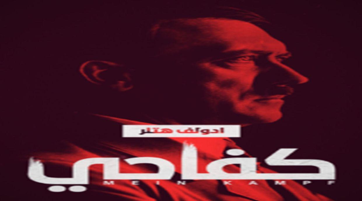 نظرة جديد على كتاب كفاحي .. أدولف هتلر