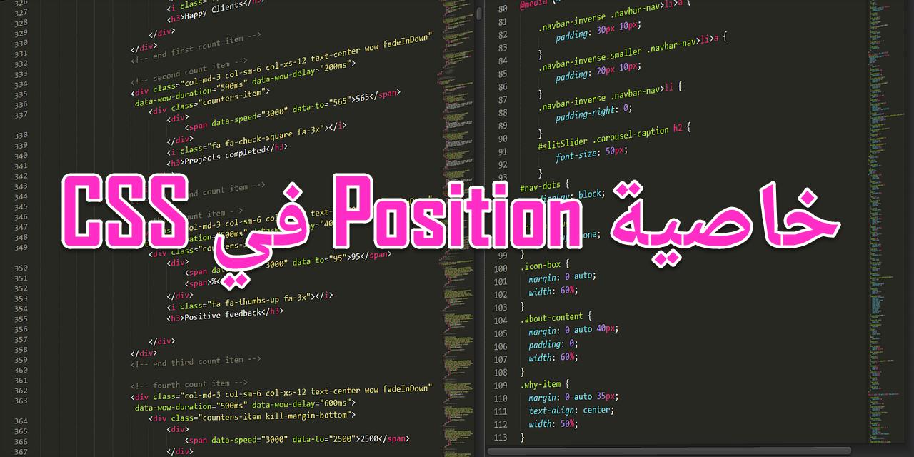 خاصية POSITION في لغة CSS