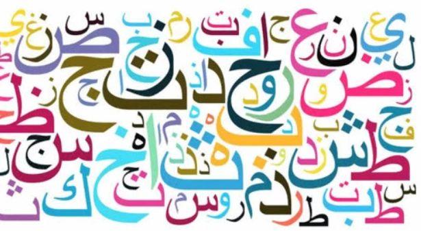 أفضل 10 مواقع تعليم اللغة العربية للأطفال مع الكثير من المتعة والتسلية والتشجيع