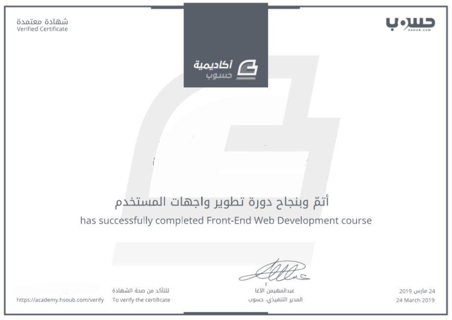 أكاديمية حسوب دورات متخصصة ومضمونة مع شهادة معتمدة مجلتك