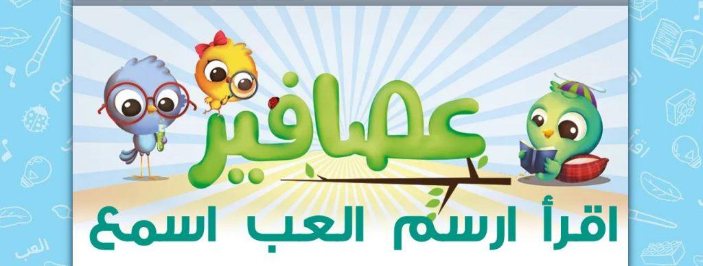 2 – موقع عصافير 3asafeer