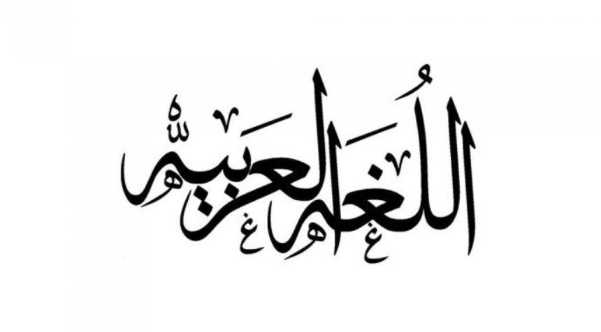 4 - تعلم اللغة العربية العربية