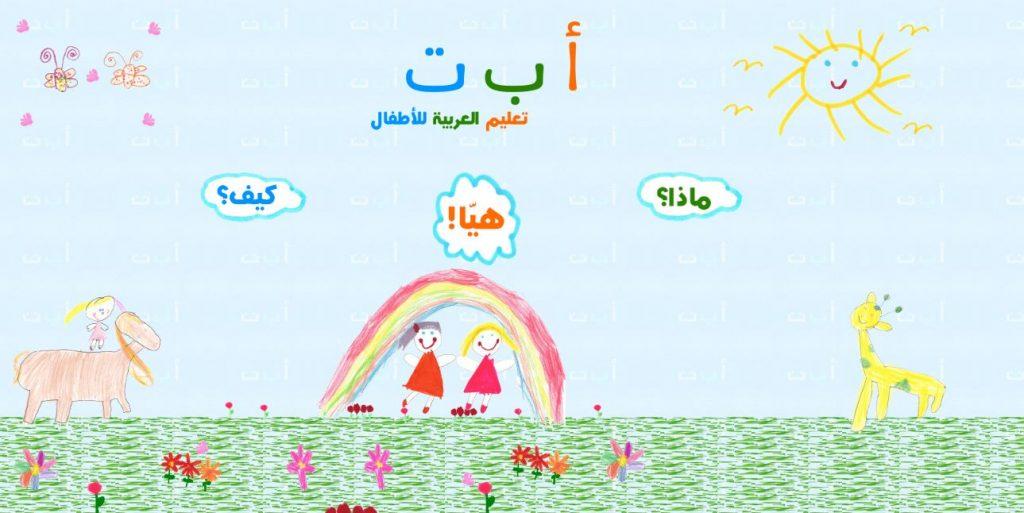 4 – موقع أ ب ت alefbata