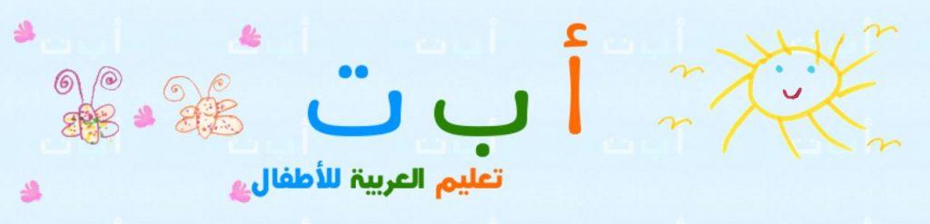 5- ألف با تا تعليم اللغة العربية للأطفال