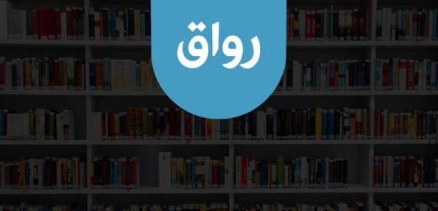 موقع رواق ... كل شيء عن منصة رواق التعليمية التسجيل التعلم الشهادة والانضمام