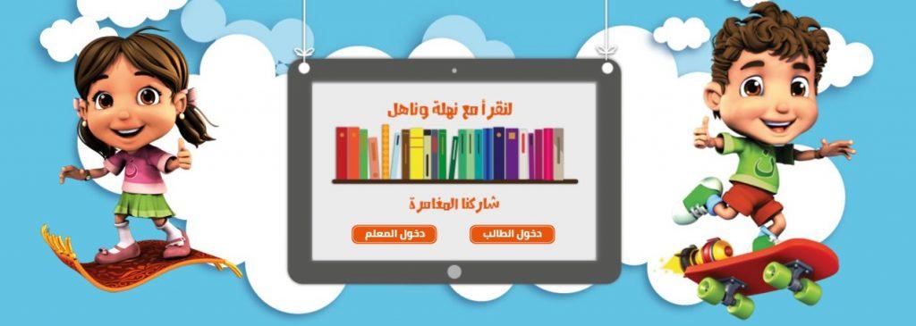6 - نهلة ونهل نحلوناهيل
