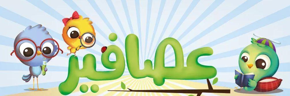 9- تعليم العصافير اللغة العربية للأطفال