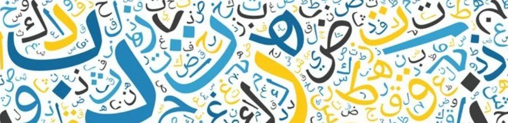 4 - اللغة العربية