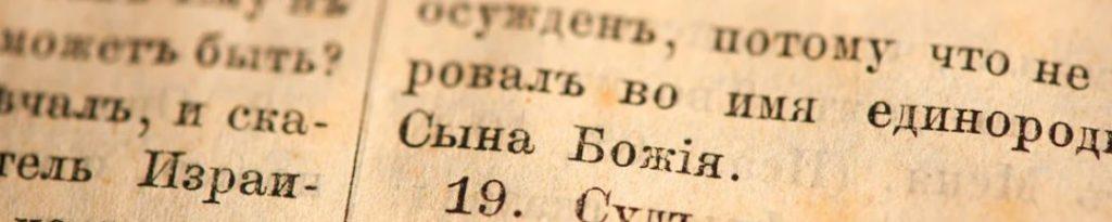 5 – اللغة الروسية