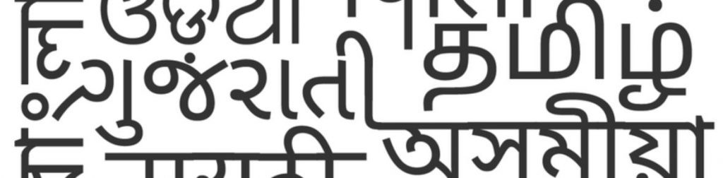 8 – اللغة الهندية دورات لغات