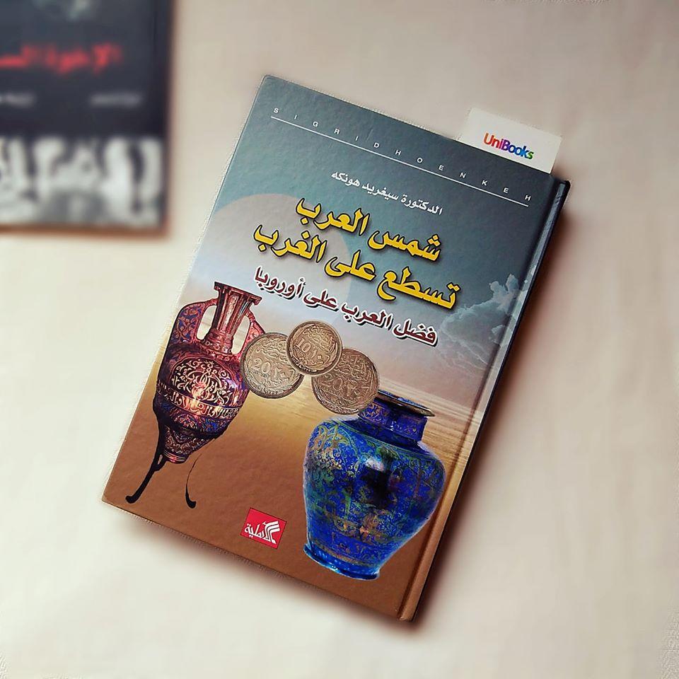 كتاب شمس العرب تسطع على الغرب... نظرة جديدة وتلخيص للكتاب