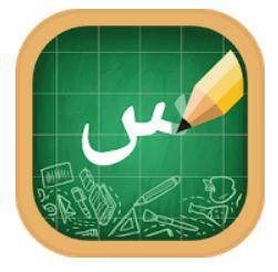 2- تطبيق الأبجدية العربية الكتابة العربية طريقة لتعليم الحروف العربية للأطفال