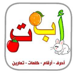 6 - تطبيق اللغة العربية الابتدائية ، أرقام الحروف ، ألوان الحيوانات ، الكلمات ، كيفية تعليم الحروف العربية للأطفال
