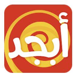 8 – تطبيق أبجد طريقة تعليم الحروف العربية للأطفال