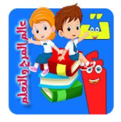 9- تطبيق رياض الأطفال في المنزل اسلوب تعليم الحروف العربية للاطفال